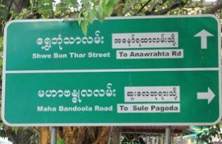 Mogul Street Shwe Bon Thar Street