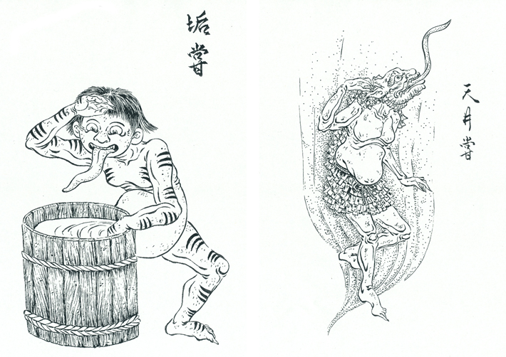 image from The Book of Yokai