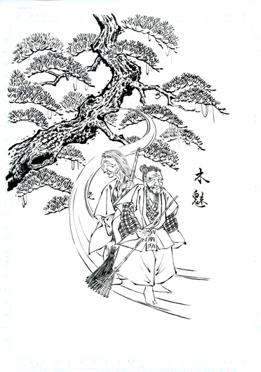 <p>Figure 3. Kodama. Original illustration by Shinonome Kijin.</p>